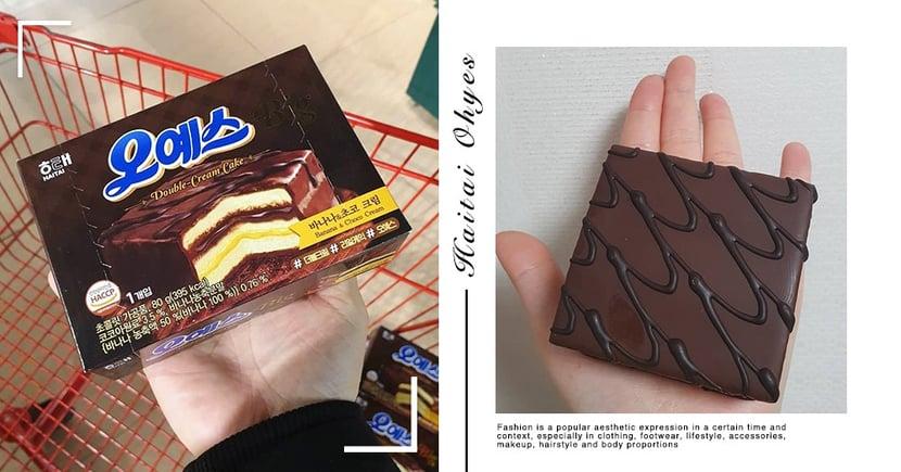韓國海太推出「Big版本」巧克力派♥竟然比手掌還大!單入包裝更是可愛~