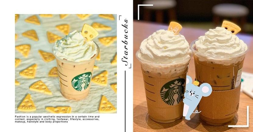 韓國星巴克2020新品「起司白摩卡」♥綿密奶油+可愛起司片!太療癒了~