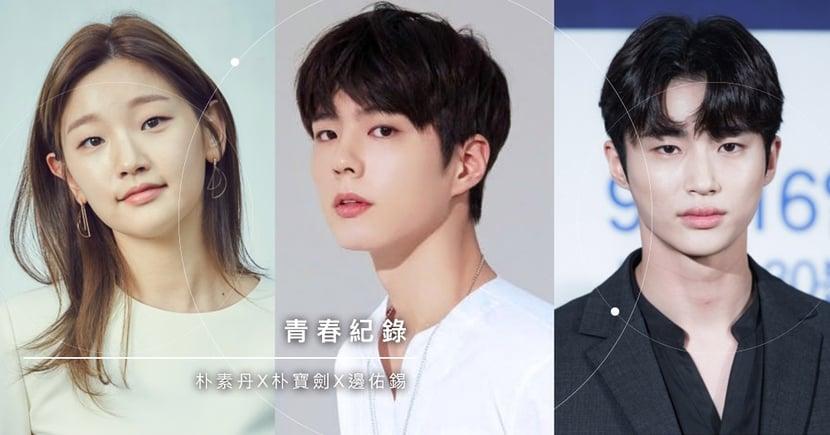 朴寶劍X朴素丹X邊佑錫確定主演tvN《青春紀錄》!為《Doctors》編劇新作~