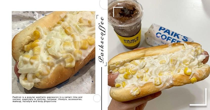 韓國隱藏版美食♥PAIK'S COFFEE玉米沙拉熱狗堡!滿出來的沙拉超犯規~