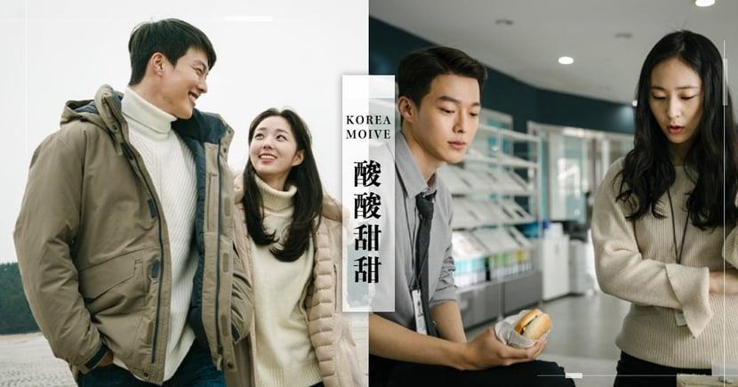 2020必看電影!張基龍、鄭秀晶、蔡秀彬主演的《酸酸甜甜》即將上映~