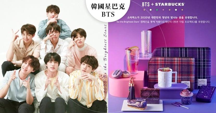 韓國星巴克與BTS世紀聯名!推出夢幻紫限定周邊,收益支持青少年圓夢~