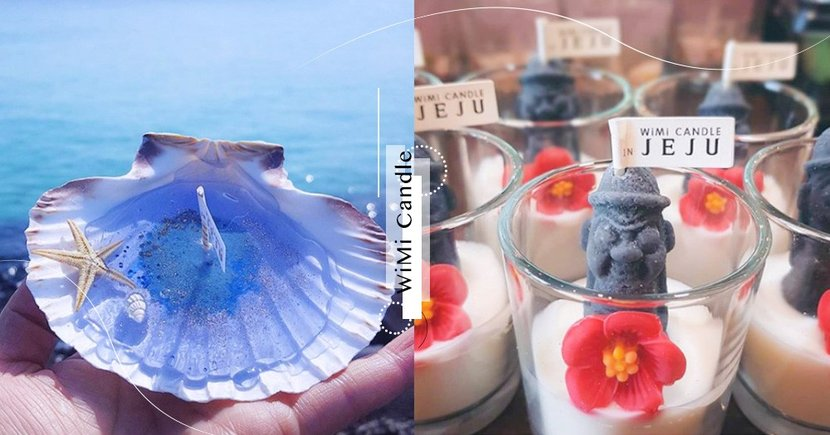韓國濟州島限定「海洋貝殼魔法蠟燭」!把夢幻海景帶回家,韓妞必買伴手禮~