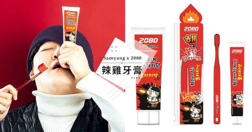 韓國辣雞炒麵與2080推出聯名「辣雞牙膏」!辣味紅色牙膏等你來挑戰~