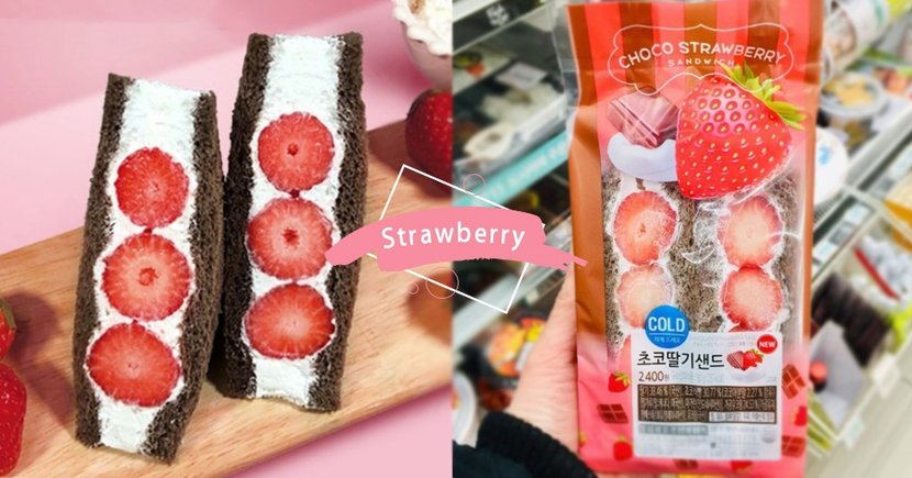 韓國7-11新品「巧克力草莓三明治」!新鮮草莓+巧克力香,大受韓妞歡迎~