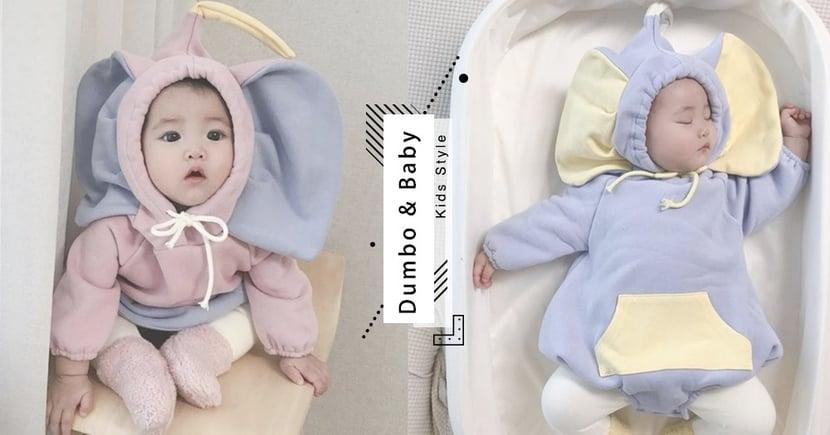 韓國網拍推出「小飛象連身服童裝」♥ 寶寶變身真人版小飛象萌度爆表!