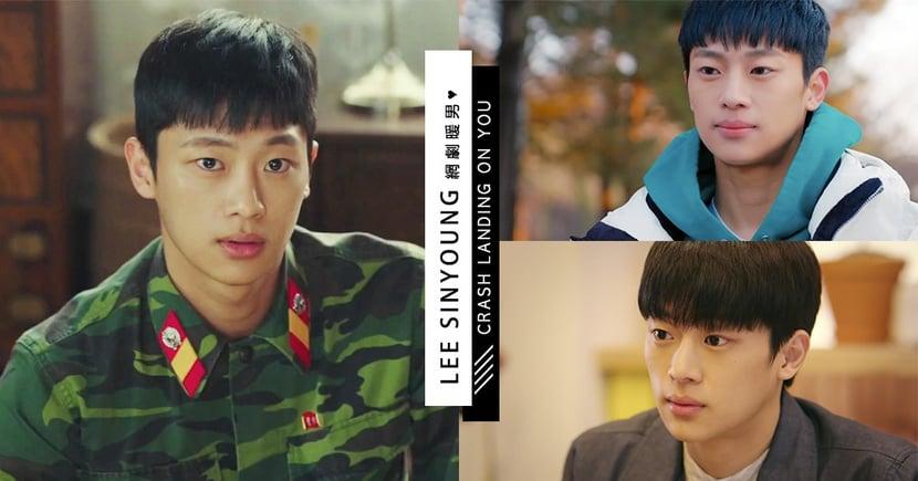 起底《愛的迫降》北韓最帥小兵「李新英」♥ 是網劇出身的小鮮肉新人演員!