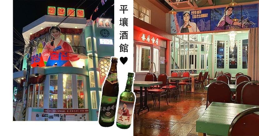弘大// 北韓主題「平壤酒館」正夯!帶你體驗《愛的迫降》北朝鮮復古氛圍~