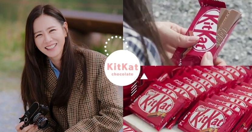 《愛的迫降》孫藝珍大推!憂鬱時必吃的KitKat巧克力,掀起購買熱潮~