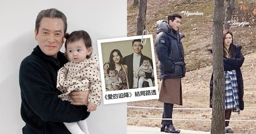 《愛的迫降》玄彬、孫藝珍結局路透!網瘋傳「雙胞胎照片」,發文者澄清⋯