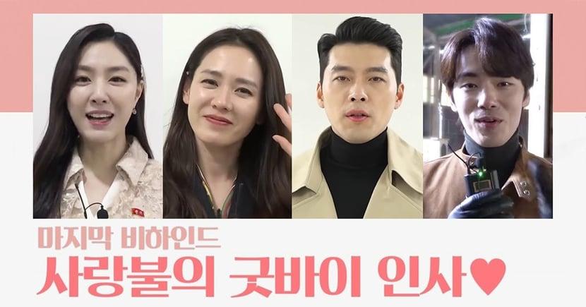 《愛的迫降》演員們的終映感言♥ 四位主演各自選擇的名場面大公開!