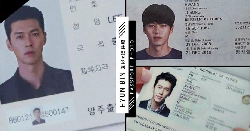 玄彬證件照合集 ♥《愛的迫降》「利正赫」護照照片帥到窒息引發熱議!
