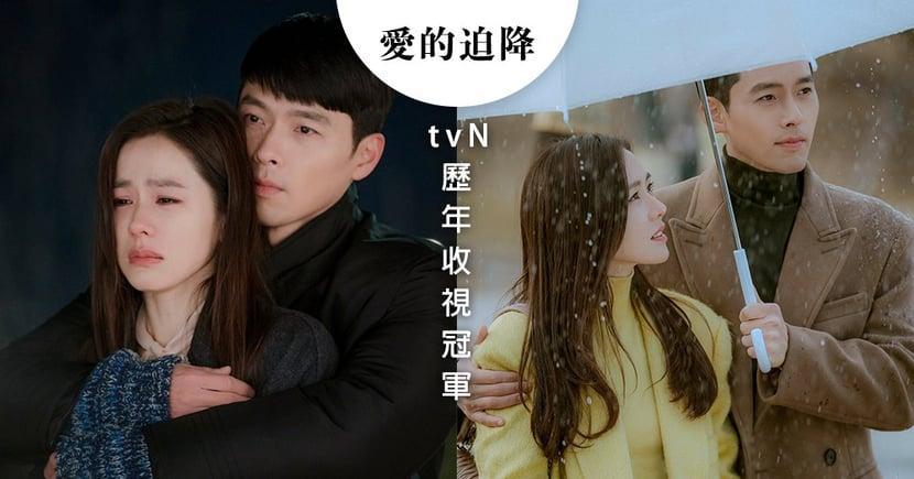 《愛的迫降》大結局收視率狂飆21.683%,創tvN電視劇歷年收視最高紀錄!