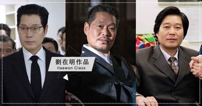 《梨泰院CLASS》劉在明「整容級演技」!曾出演《請回答1988》、《秘密森林》⋯