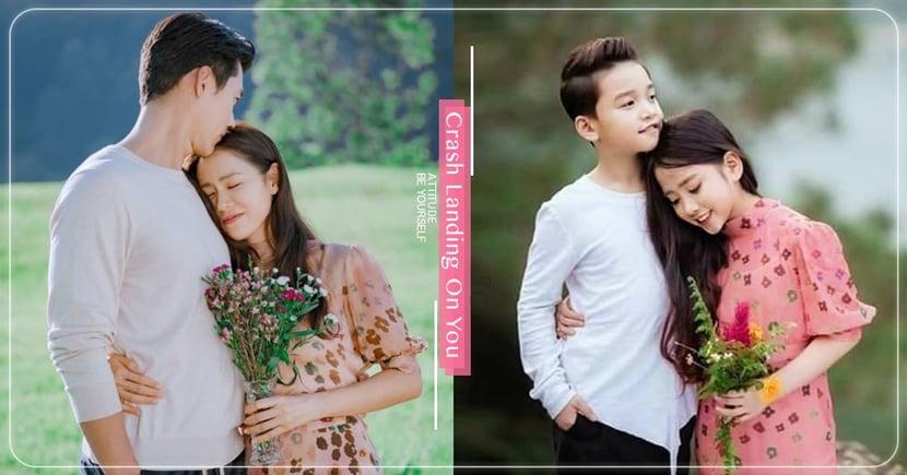泰國童星超萌模仿《愛的迫降》經典場景!玄彬、孫藝珍穿搭都被「神還原」⋯