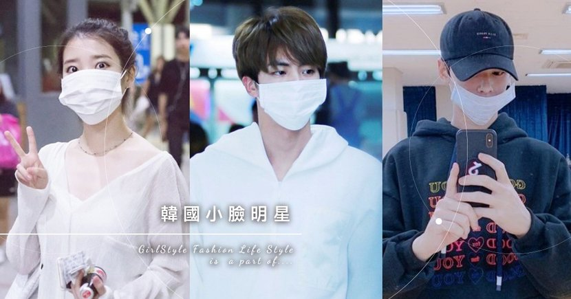 韓國「小臉明星」戴上口罩⋯這比例不科學!網友:「覺得被冒犯了!」