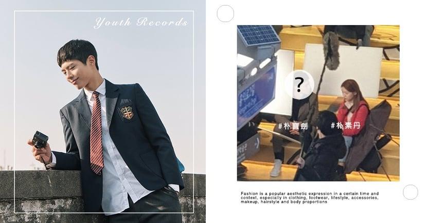 朴寶劍拍攝tvN《青春紀錄》路透照!新劇造型被網友讚:「帥出新高度~」