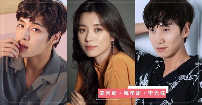 韓孝周時隔2年回歸!與李光洙、姜河那主演電影《海盜2》,公司出面回應⋯