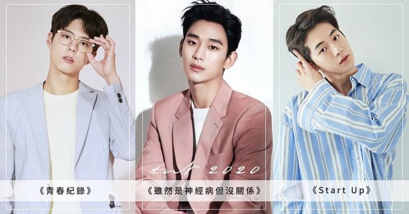 tvN2020待播陣容!金秀賢X朴寶劍X南柱赫X金宣虎,男神接力回歸~