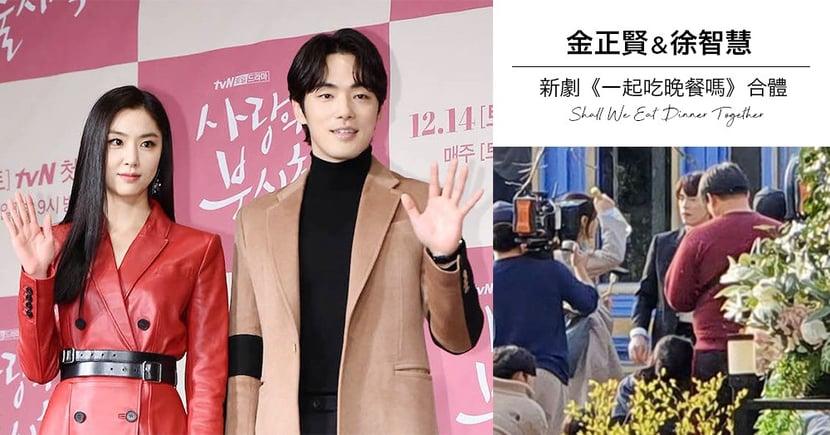 《愛的迫降》金正賢特別出演徐智慧新劇《一起吃晚餐嗎》!路透照曝光~