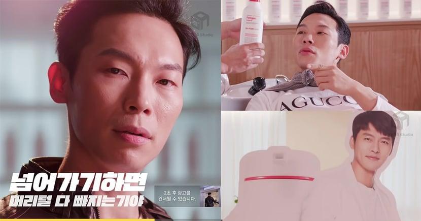《愛的迫降》「表治秀」拍廣告再現北韓式搞笑!模仿玄彬賣洗髮精超鬧~
