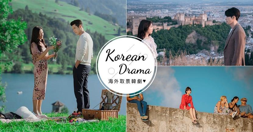 《愛的迫降》瑞士取景美翻♥那些媲美觀光宣傳片的韓劇,根本逼劇迷出國踩點