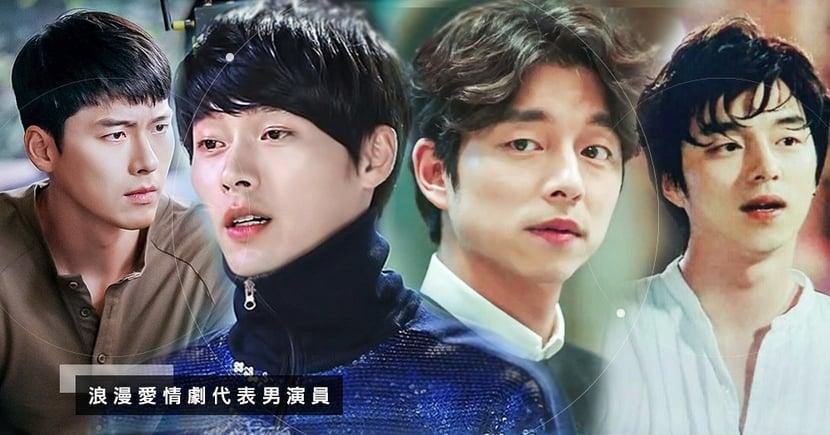 玄彬VS.孔劉!浪漫愛情劇的「TOP2代表男演員」,網友選出5部經典作品⋯