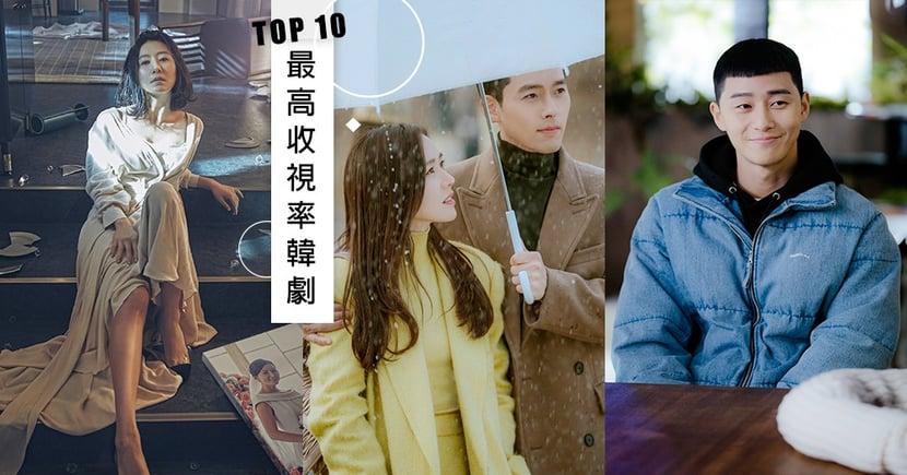 有線電視台韓劇最高收視率Top10!最近幾部爆款劇都上榜,擠掉《德魯納》...