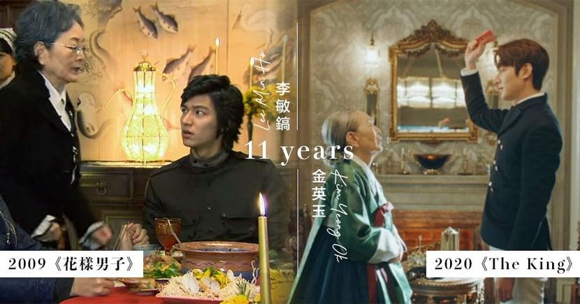 李敏鎬&金英玉的「祖孫情」♥ 從《花樣男子》到《The King:永遠的君主》已經11年了!