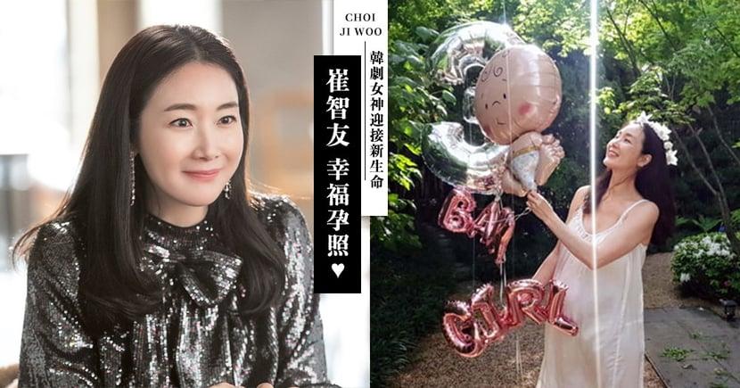 崔智友45歲高齡懷孕幸福迎接新生命!公開親筆信&孕肚照意外曝光寶寶性別♥