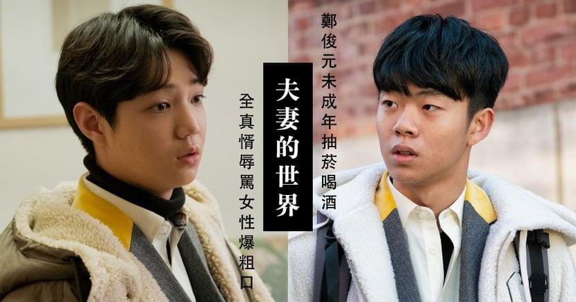 《夫妻的世界》兒子演員全崩壞!全真㥠辱罵女性爆粗口,鄭俊元未成年抽菸喝酒
