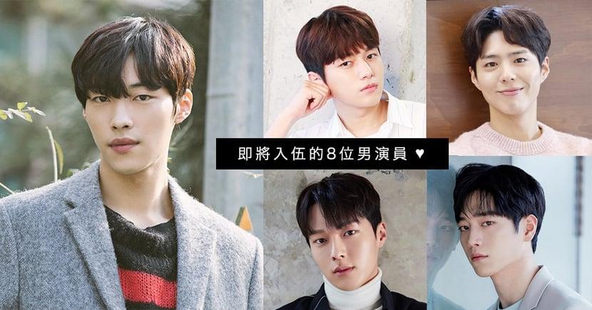 曹影要去當兵啦!禹棹煥、金明洙、朴寶劍... 8位男演員將在今年或明年入伍