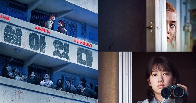 劉亞仁&朴信惠主演電影《ALIVE》海報劇照公開!男神女神被喪屍困在公寓...