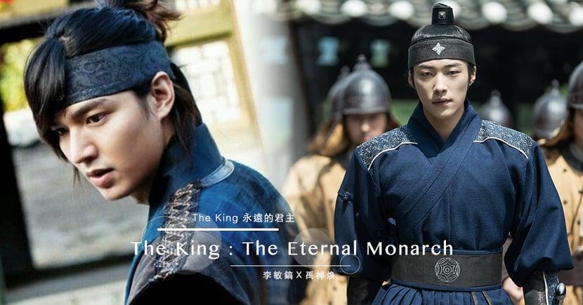 《TheKing永遠的君主》如果「袞影CP」有前世♥ 李敏鎬&禹棹煥穿古裝也帥爆!