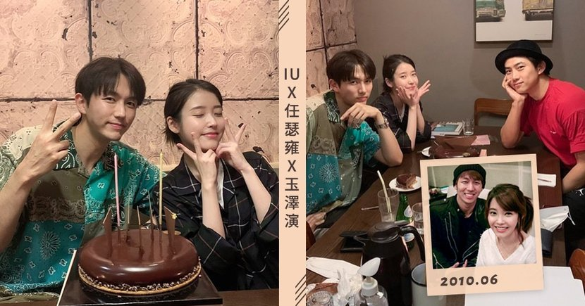 IU、任瑟雍慶祝「嘮叨十週年」!旁邊還有玉澤演,是《Dream High》組合啊~