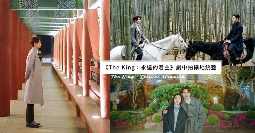 《The King:永遠的君主》劇中拍攝地統整!竹林、教堂⋯跟著李敏鎬一起踩點~