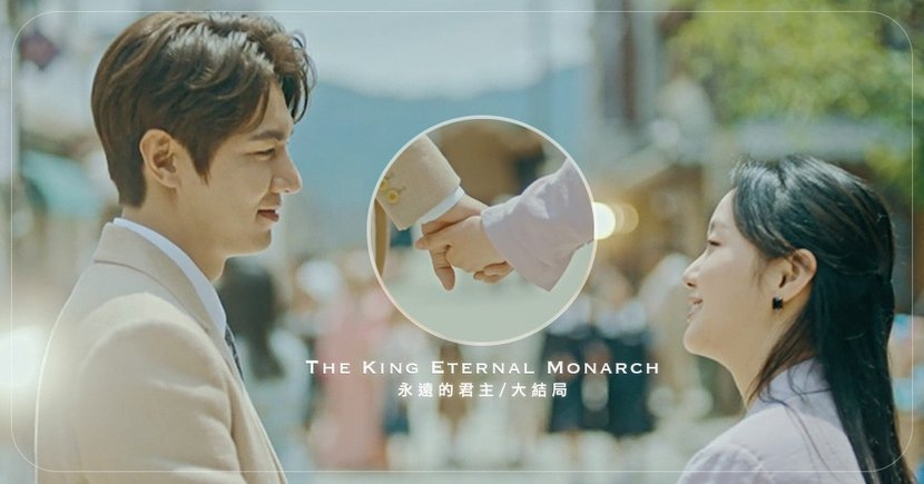 雷/《The King:永遠的君主》結局圓滿!袞乙CP穿梭各平行世界約會~