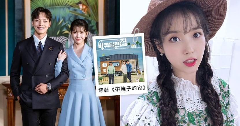 IU將出演綜藝《帶輪子的家》和呂珍九相見!《德魯納》滿燦CP要合體啦~