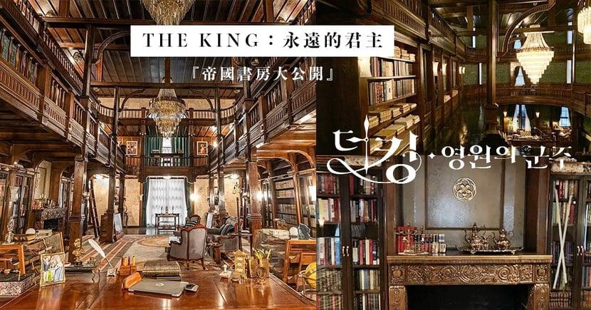 《The King:永遠的君主》「帝國書房」攝影棚超華麗細節公開!網友跪求開放參觀...