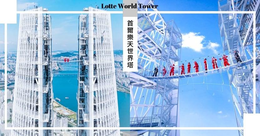 首爾樂天世界塔「世界最高天橋」完工!行走在541公尺高空、24日開放~