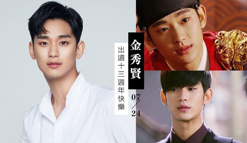 金秀賢0724出道13週年快樂!「韓劇初心」男神再創演藝人氣巔峰♥