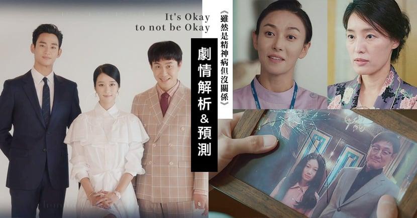 《雖然是精神病》劇情解析與預測/第13集標題劇透「繼母&姐妹」的存在!?