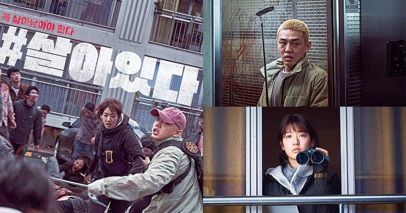 《活著2020》劉亞仁&朴信惠受困活屍公寓!「根本疫情期間居家隔離的我們」