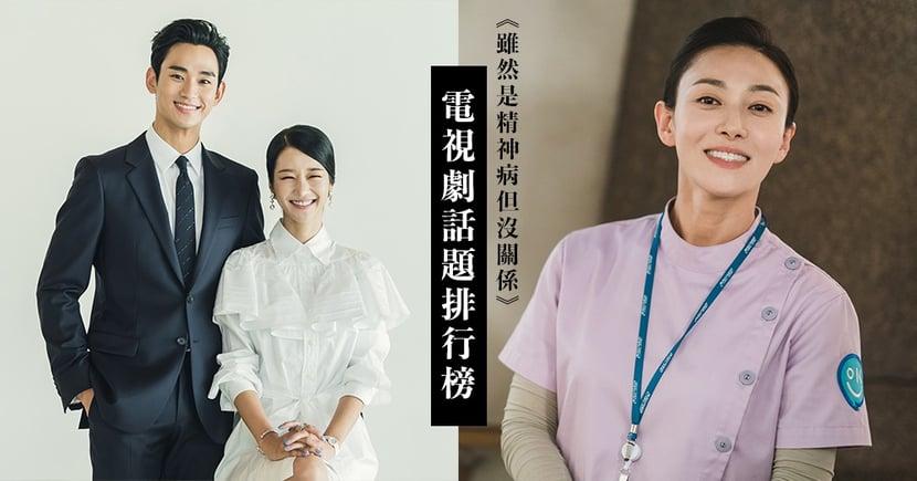 《雖然是精神病》蟬聯7週電視劇話題榜冠軍!「護士長」張英南空降演員榜第7名~