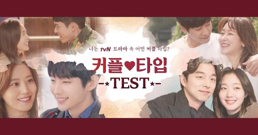 tvN官方心理測驗/測試我是tvN電視劇裡的哪對CP類型?