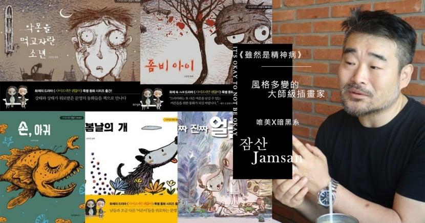 《雖然是精神病》高文英的童書繪本背後藏鏡人竟是《男朋友》插畫家Jamsan!
