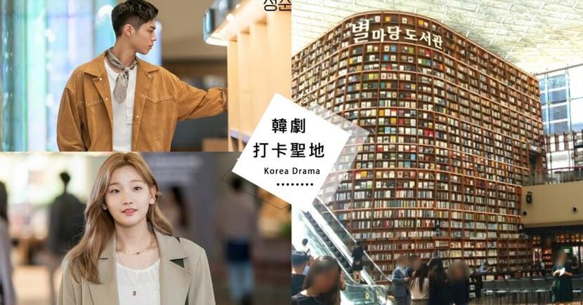 朴寶劍《青春紀錄》浪漫星空圖書館!盤點韓劇書店打卡聖地