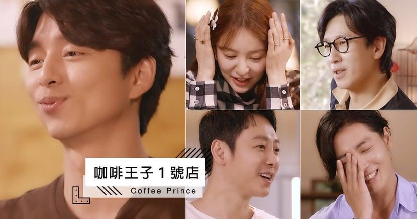 《咖啡王子1號店》紀錄片預告公開!孔劉等6位主演時隔13年團聚,獨缺逝世12年的他...