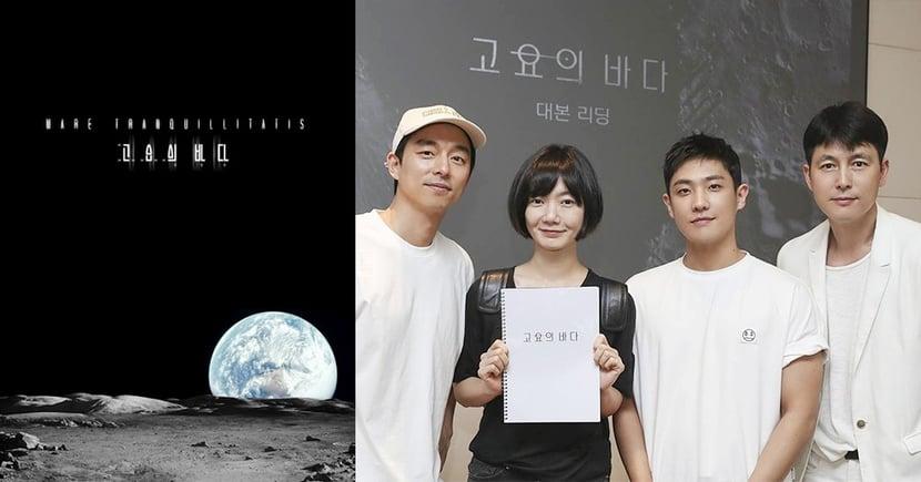 強強聯手!孔劉、裴斗娜、李準確定主演Netflix原創劇《寂靜的大海》~