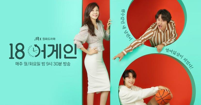 《回到18歲》分集劇情 (1-16集大結局) 李到晛 金荷娜 尹相鉉主演